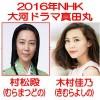 NHK大河ドラマ「真田丸」松(村松殿・むらまつどの)と木村佳乃(きむらよしの)の対比画像