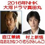 NHK大河ドラマ「真田丸」直江兼続(なおえかねつぐ)と村上新悟(むらかみしんご)の対比画像