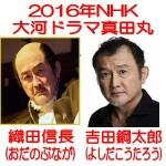 NHK大河ドラマ「真田丸」織田信長(おだのぶなが)と吉田鋼太郎(よしだこうたろう)の対比画像