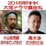 NHK大河ドラマ「真田丸」小山田茂誠と高木渉(たかぎわたる)の対比画像