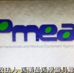独立行政法人 医薬品医療器具総合機構