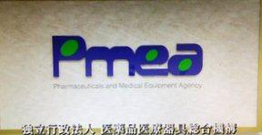 pmea独立行政法人 医薬品医療器具総合機構
