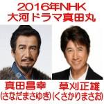 2016年NHK大河ドラマ「真田丸」真田昌幸と草刈正雄(くさかりまさお)の対比画像