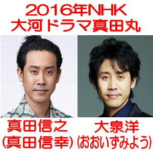2016年NHK大河ドラマ「真田丸」真田信之(信幸)と大泉洋(おおいずみよう)の対比画像