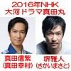 2016年NHK大河ドラマ「真田丸」真田信繁(真田幸村)と堺雅人(さかいまさと)の対比画像