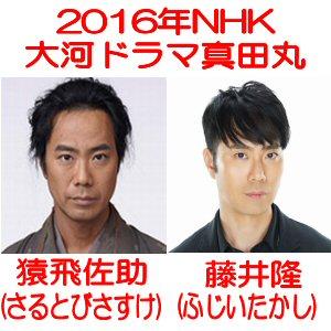2016年NHK大河ドラマ「真田丸」佐助(猿飛佐助)と藤井隆(ふじいたかし)の対比画像