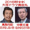 NHK大河ドラマ「真田丸」高梨内記と中原丈雄(なかはらたけお)の対比画像