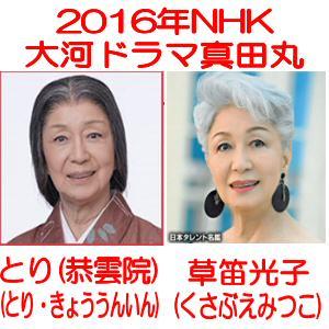 NHK大河ドラマ「真田丸」とりと草笛光子(くさぶえみつこ)の対比画像