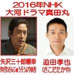 NHK大河ドラマ「真田丸」矢沢三十郎頼幸と迫田孝也(さこだたかや)の対比画像