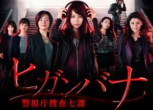 ドラマ「ヒガンバナ」神藤勇蔵(しんどうゆうぞう)役の佐野史郎(さのしろう)出演