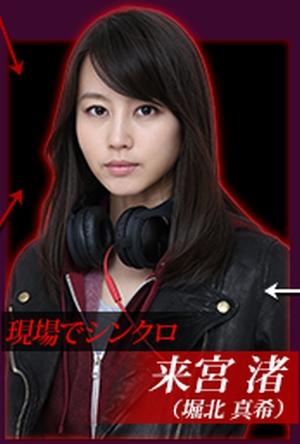 ドラマヒガンバナの堀北真希(ほりきたまき)演じる来宮渚(きのみやなぎさ)