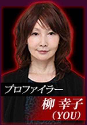 ドラマヒガンバナのYOU(ゆう)演じる柳幸子(やなぎさちこ)