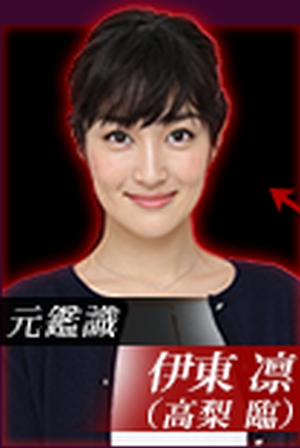 ドラマヒガンバナの高梨臨(たかなしりん)演じる伊東凛(いとうりん)