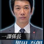 ドラマヒガンバナの木本武宏(TKO)(きもとたけひろ)演じる黒田吾朗(くろだごろう)