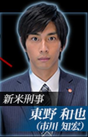 ドラマヒガンバナの市川知宏(いちかわともひろ)演じる東野和也(ひがしのかずや)
