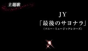 ドラマヒガンバナの主題歌JYの「最後のサヨナラ」
