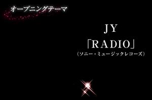 ヒガンバナのオープニングテーマJYの「RADIO」