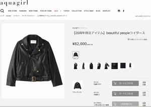 ヒガンバナ堀北真希の衣装-ライダースジャケット・革ジャンの販売サイト1
