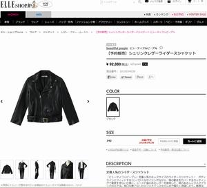 ヒガンバナ堀北真希の衣装-ライダースジャケット・革ジャンの販売サイト2