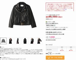 ヒガンバナ堀北真希の衣装-ライダースジャケット・革ジャンの販売サイト3