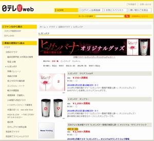 日テレ屋web-ヒガンバナ来宮渚(堀北真希)のヤギ汁水筒風タンブラーなど販売