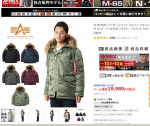 ヒガンバナ菊池謙人(DAIGO)の衣装-アウタージャケット革ジャンの販売サイト1