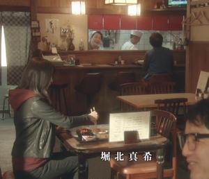 ドラマ「ヒガンバナ」来宮渚(堀北真希)が家庭的な雰囲気の定食屋さんで魚定食らしき食事をしているシーン