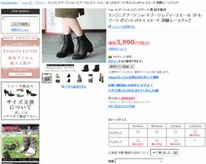 ヒガンバナ来宮渚(堀北真希)の衣装-黒色ブーツ・靴の販売サイト1