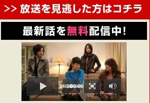 パソコンでのドラマヒガンバナ再放送動画視聴方法2