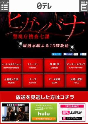 スマホ・タブレットでのドラマヒガンバナ再放送動画視聴方法1