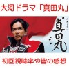 NHK大河ドラマ真田丸の初回1話視聴率や皆の事前予想と感想