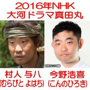 NHK大河ドラマ「真田丸」真田の郷の村人与八と今野浩喜(こんのひろき)の対比画像