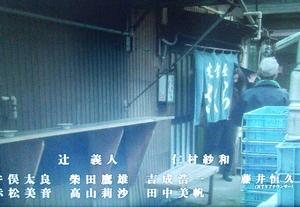 来宮渚(堀北真希)がヤギ汁を補充する定食屋さくら(東京築地の本種)の概観5