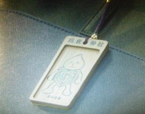 ヒガンバナ8話の伊東凛ちゃん(いとうりん)のバッグには「まもるくん」ストラップ1
