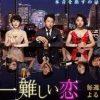 世界一難しい恋-嵐の大野智(鮫島零治社長)や今話題のヒロイン波瑠(柴山美咲)が主演のドラマ