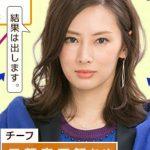 ドラマ家売るオンナの三軒家万智(さんげんやまち)役・役者は北川景子(きたがわけいこ)