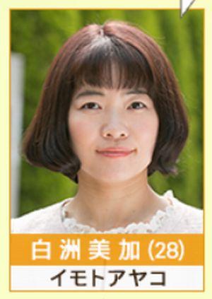ドラマ家売るオンナの白州美加(しらすみか)役・役者はイモトアヤコ(いもとあやこ)