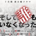 日テレ新日曜ドラマ「そして、誰もいなくなった」藤原竜也主演
