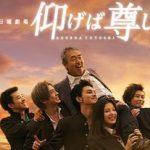 TBS日曜劇場ドラマ「仰げば尊し」寺尾聰(てらおあきら)主演
