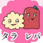東京タラレバ娘タラ声優キャストは加藤諒